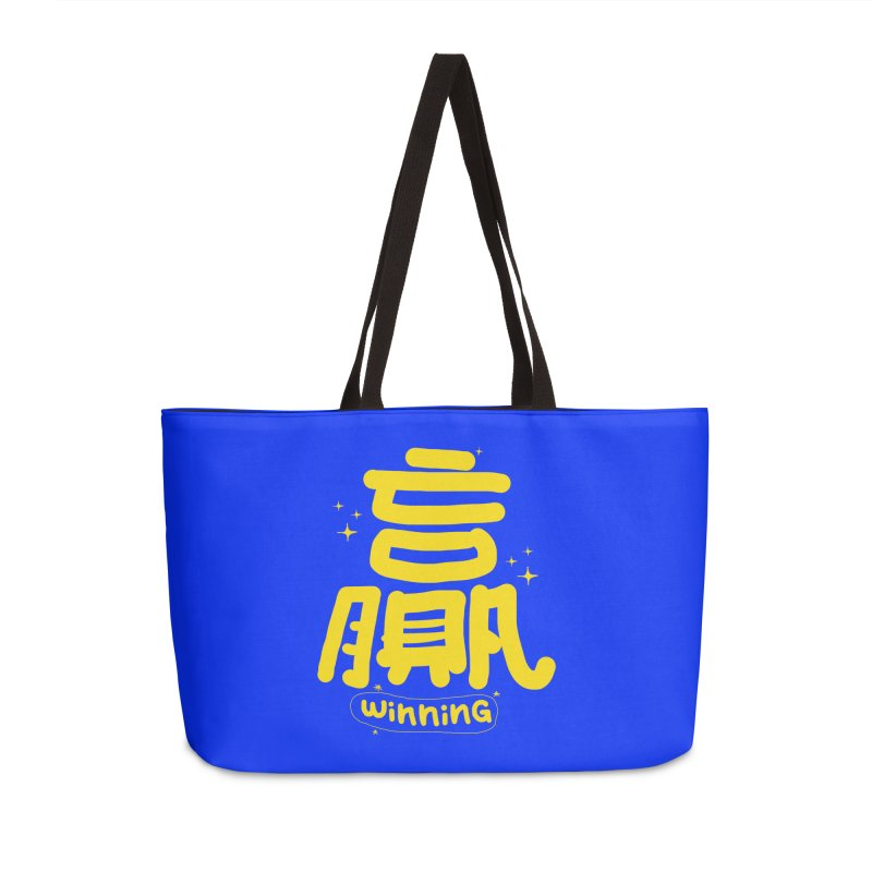 winning_贏 Accessories Weekender Bag Bag by EDINCLISM's Artist Shop