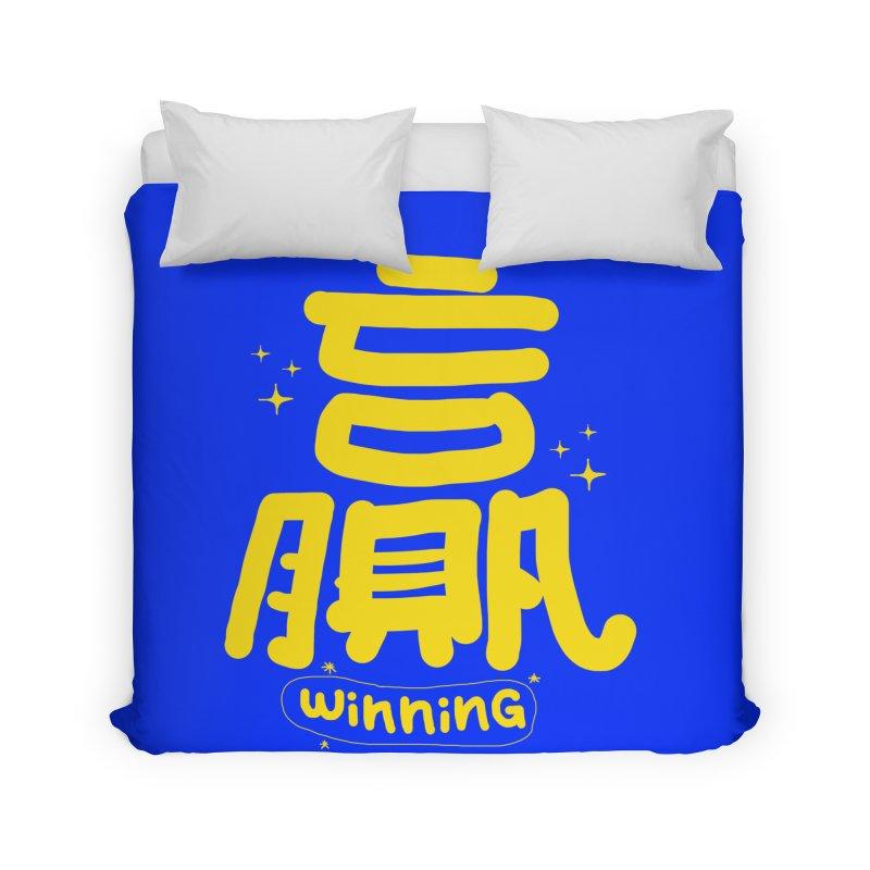 winning_贏 Home Duvet by EDINCLISM's Artist Shop
