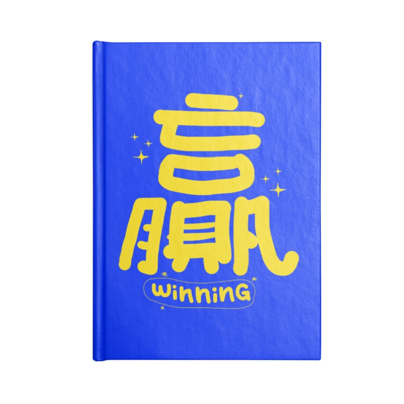 winning_贏 Accessories Blank Journal Notebook by EDINCLISM's Artist Shop