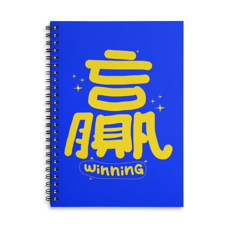 winning_贏 Accessories Lined Spiral Notebook by EDINCLISM's Artist Shop