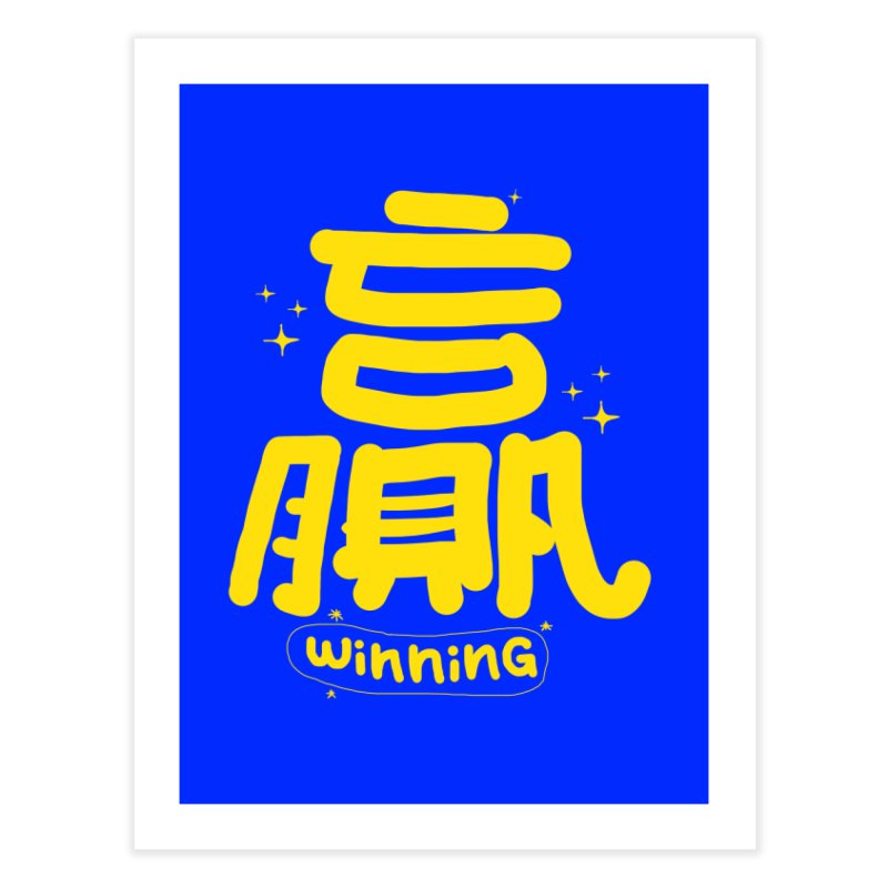 winning_贏 Home Fine Art Print by EDINCLISM's Artist Shop