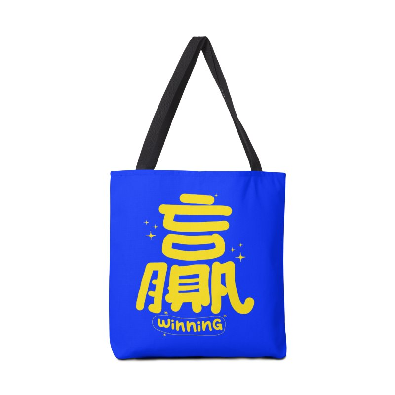 winning_贏 Accessories Tote Bag Bag by EDINCLISM's Artist Shop