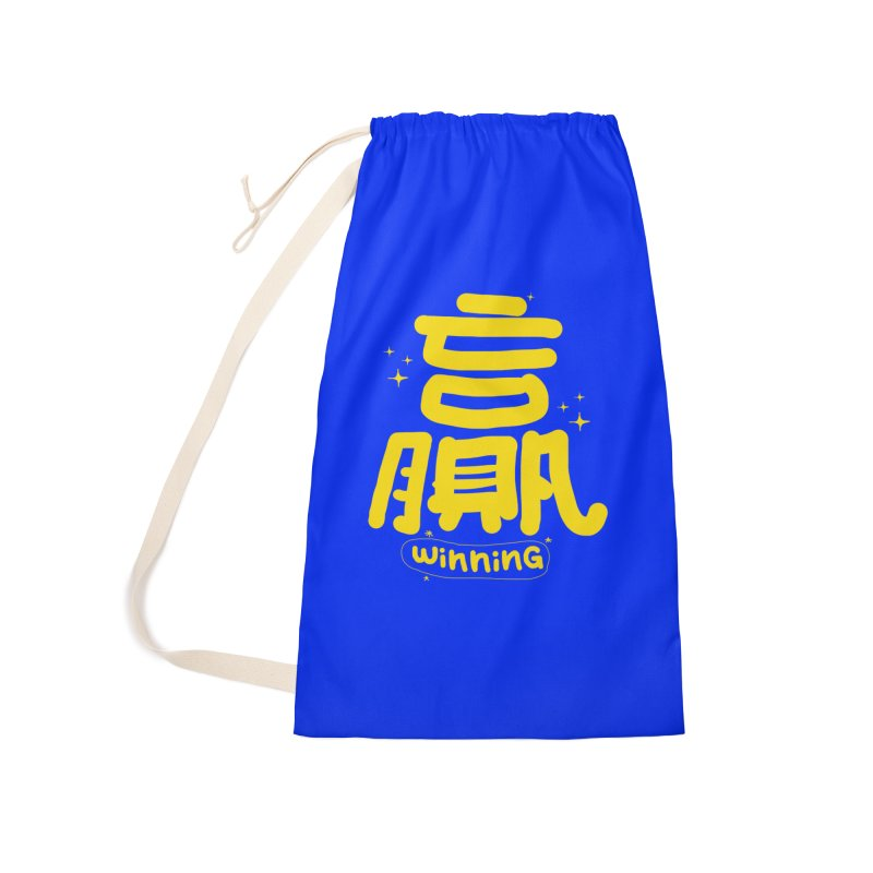 winning_贏 Accessories Laundry Bag Bag by EDINCLISM's Artist Shop