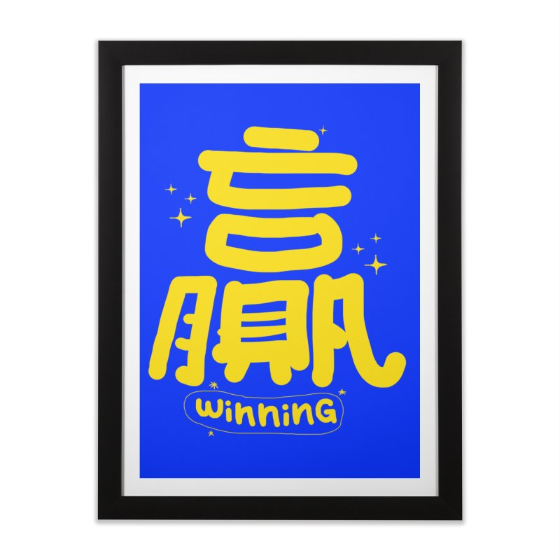 winning_贏 Home Framed Fine Art Print by EDINCLISM's Artist Shop
