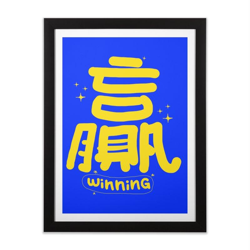 winning_贏 Home Framed Fine Art Print by EDINCLISM's Artist Shop