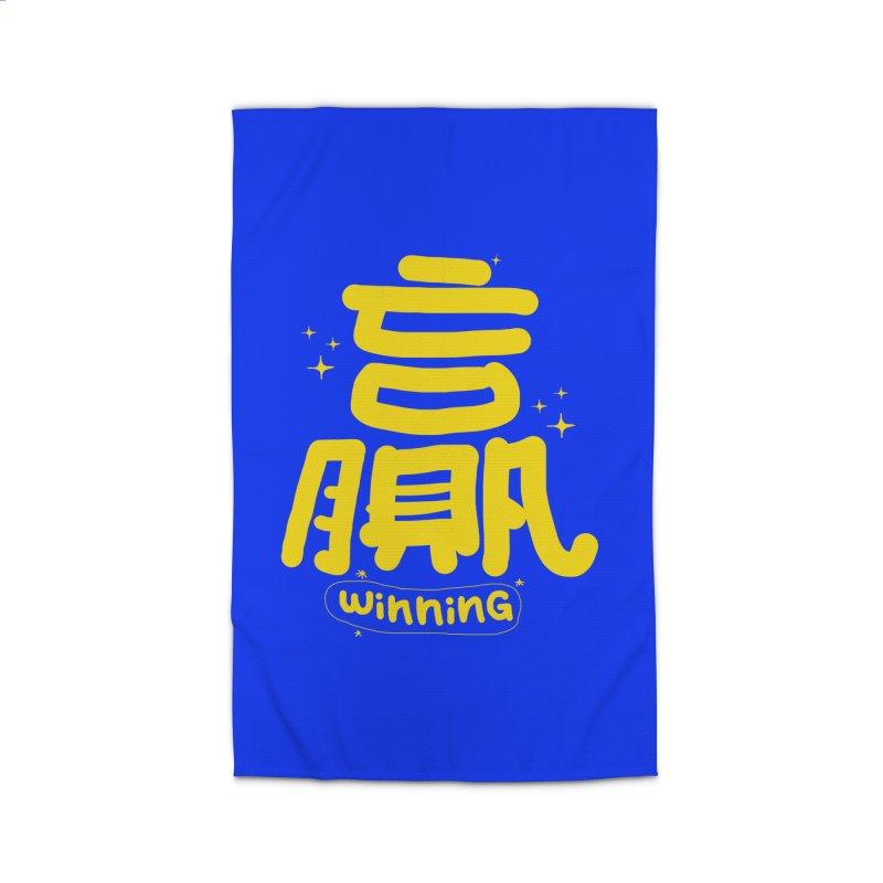 winning_贏 Home Rug by EDINCLISM's Artist Shop