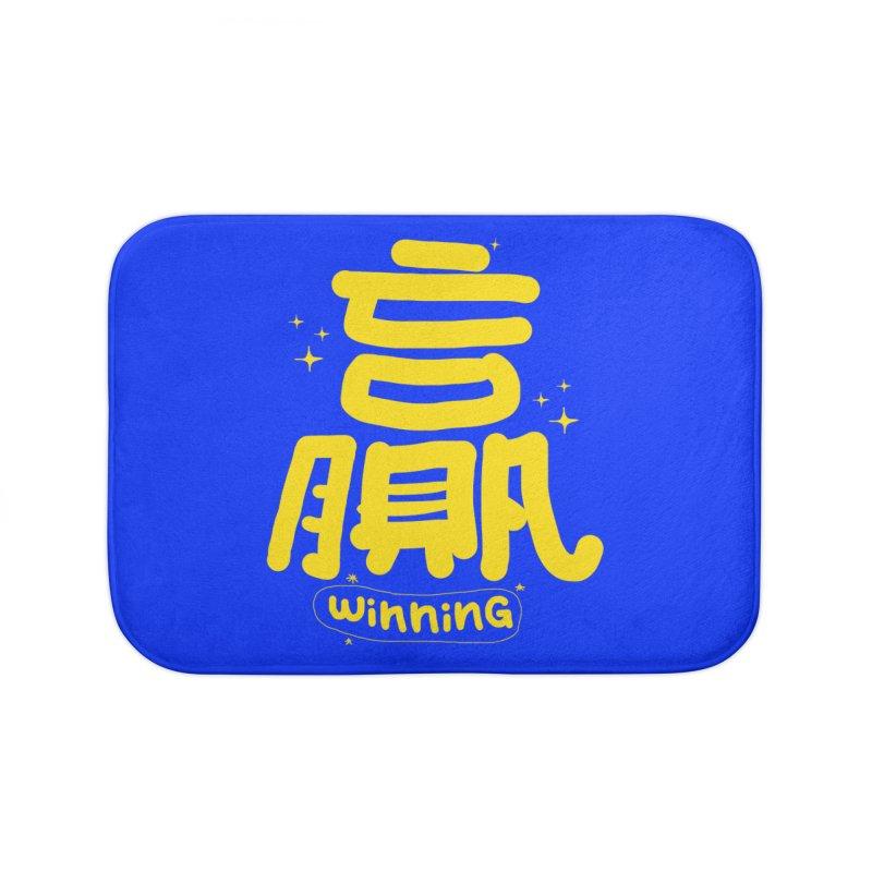 winning_贏 Home Bath Mat by EDINCLISM's Artist Shop