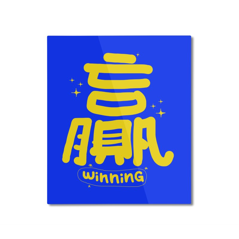 winning_贏 Home Mounted Aluminum Print by EDINCLISM's Artist Shop