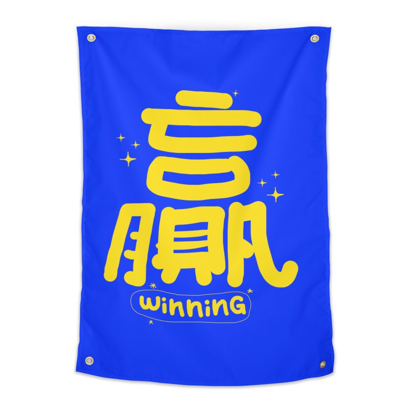 winning_贏 Home Tapestry by EDINCLISM's Artist Shop