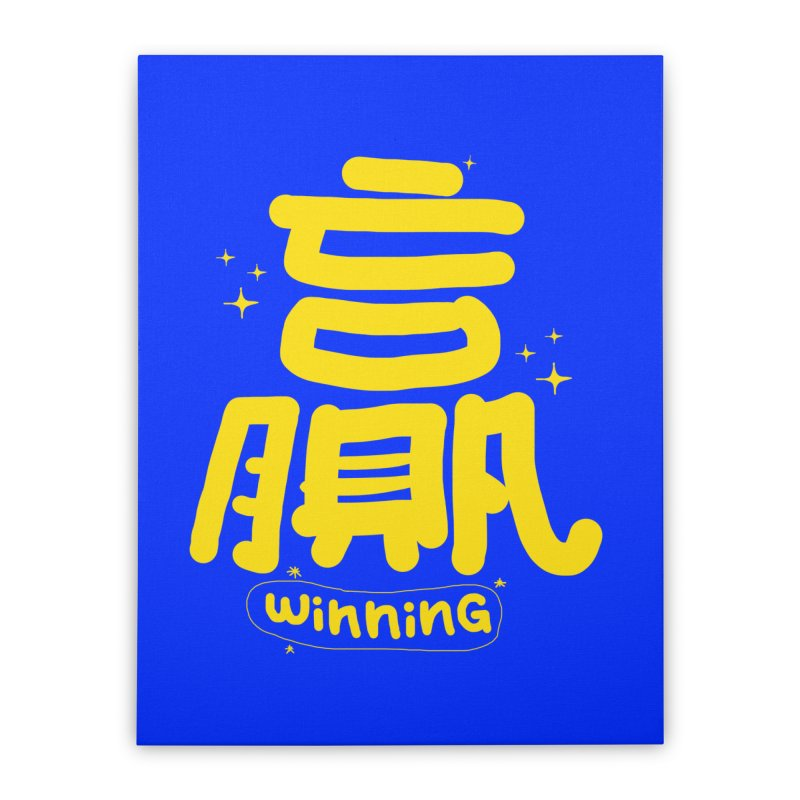 winning_贏 Home Stretched Canvas by EDINCLISM's Artist Shop