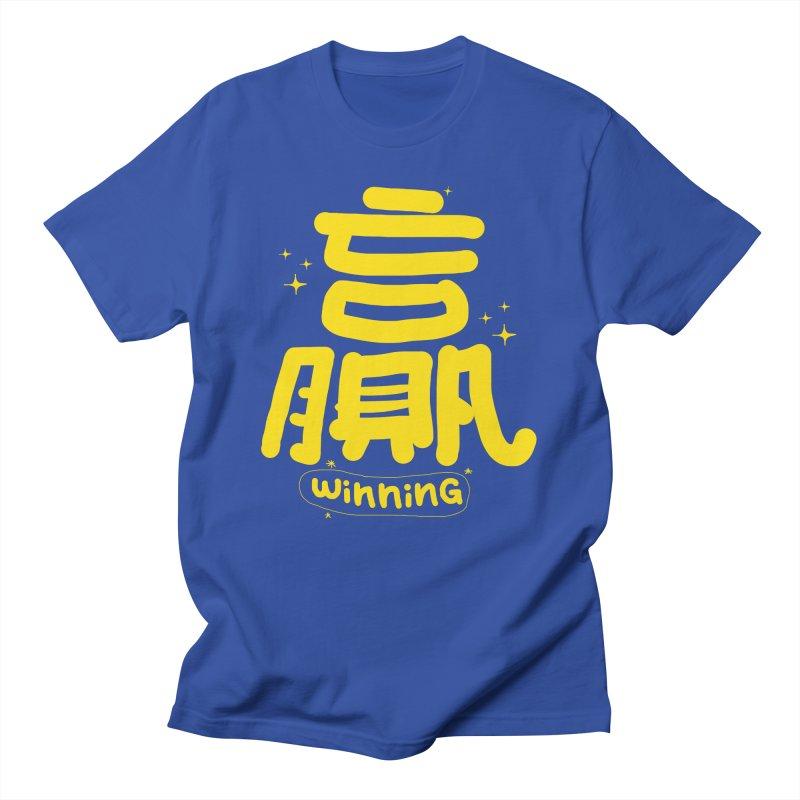 winning_贏 Women's T-Shirt by EDINCLISM's Artist Shop