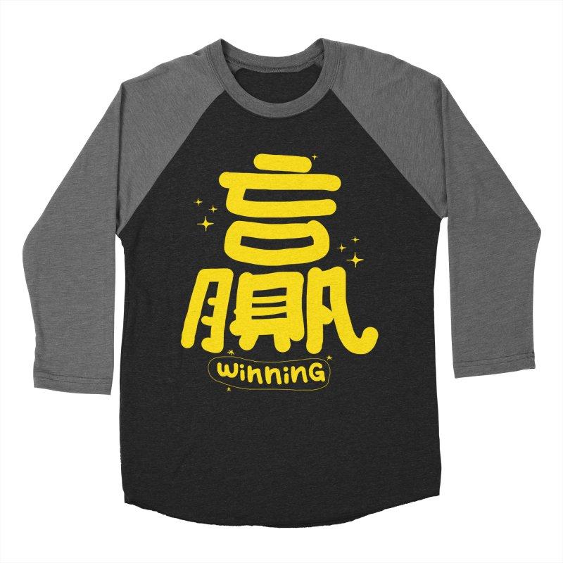 winning_贏 Men's Longsleeve T-Shirt by EDINCLISM's Artist Shop