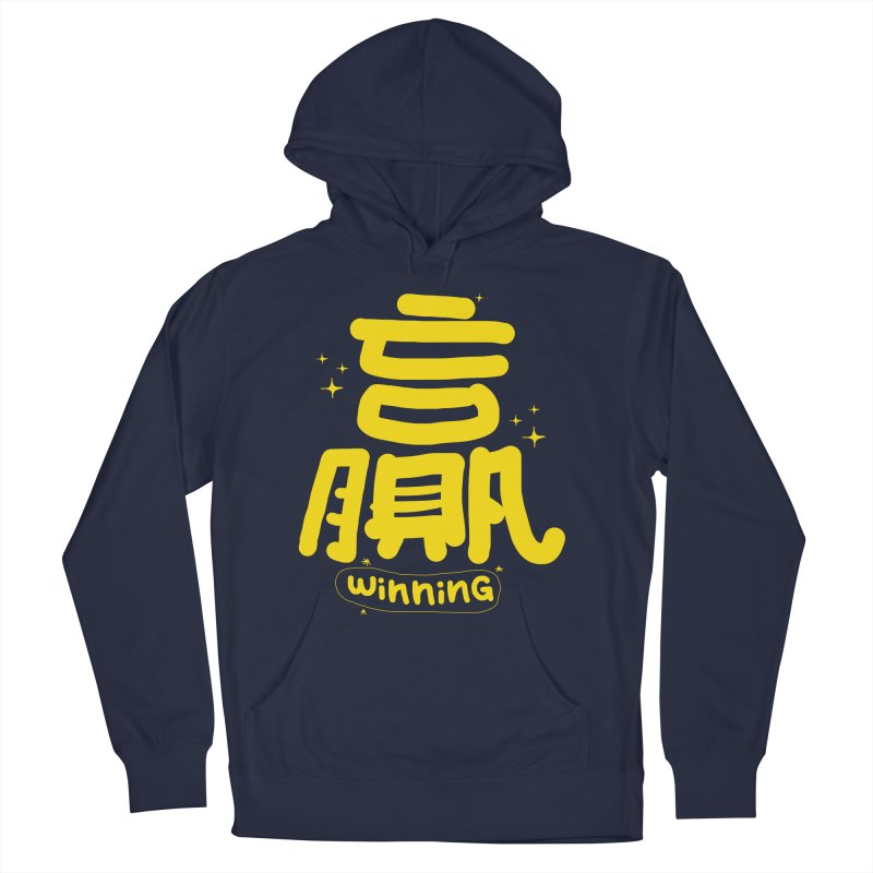 winning_贏 Women's French Terry Pullover Hoody by EDINCLISM's Artist Shop