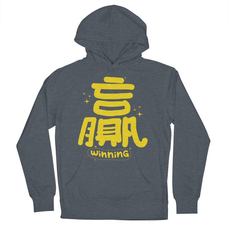 winning_贏 Men's French Terry Pullover Hoody by EDINCLISM's Artist Shop