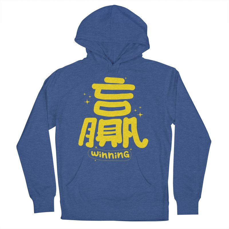 winning_贏 Men's Pullover Hoody by EDINCLISM's Artist Shop