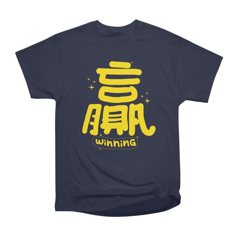 winning_贏 Women's Classic Unisex T-Shirt by EDINCLISM's Artist Shop