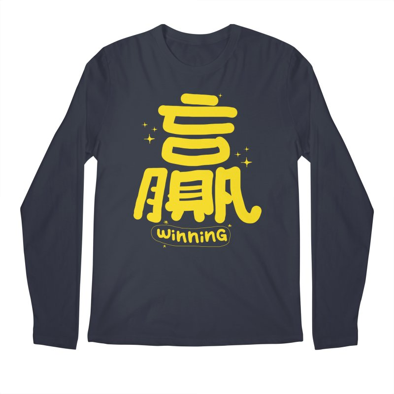 winning_贏 Men's Longsleeve T-Shirt by EDINCLISM's Artist Shop