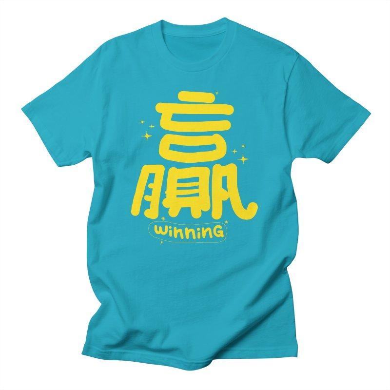 winning_贏 Men's T-Shirt by EDINCLISM's Artist Shop