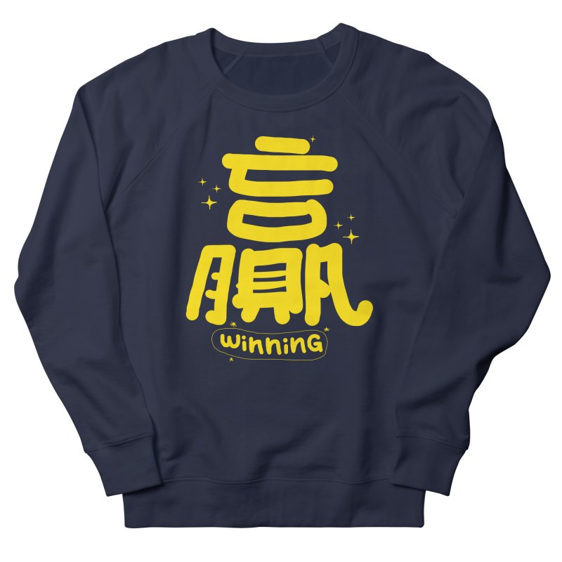winning_贏 Women's French Terry Sweatshirt by EDINCLISM's Artist Shop