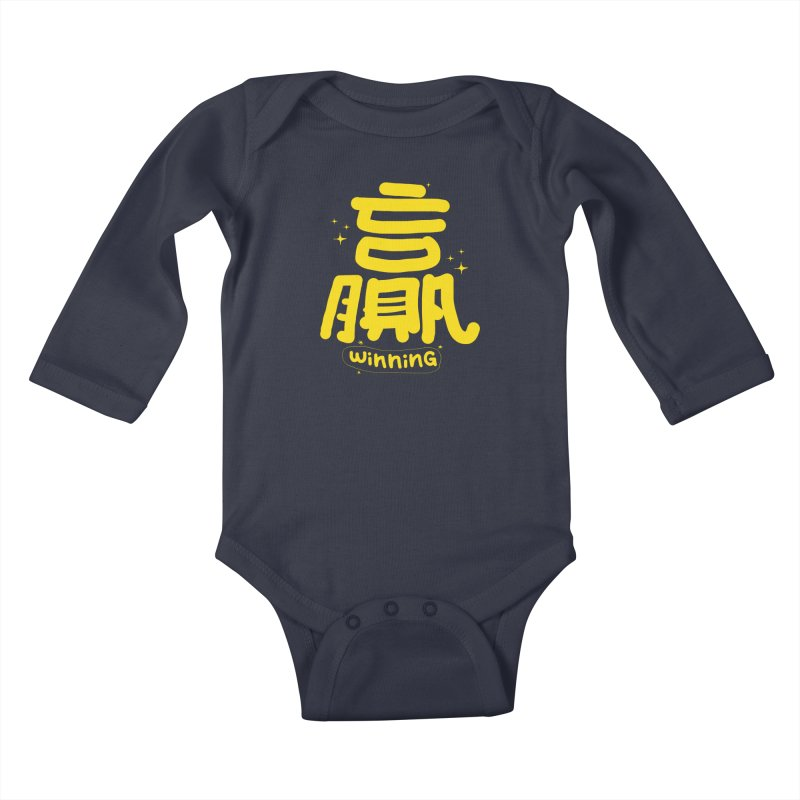 winning_贏 Kids Baby Longsleeve Bodysuit by EDINCLISM's Artist Shop
