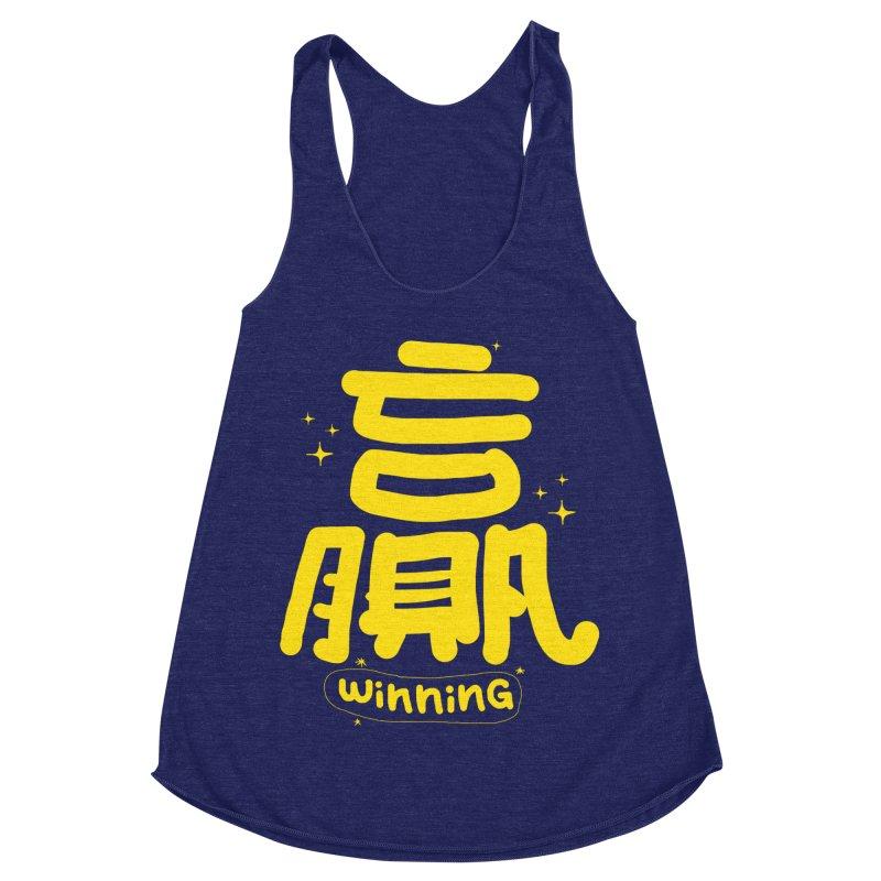 winning_贏 Women's Racerback Triblend Tank by EDINCLISM's Artist Shop