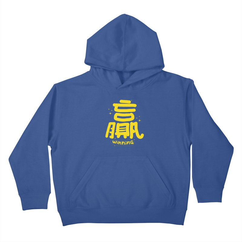 winning_贏 Kids Pullover Hoody by EDINCLISM's Artist Shop