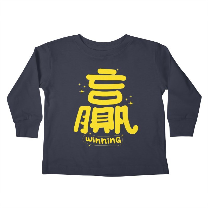 winning_贏 Kids Toddler Longsleeve T-Shirt by EDINCLISM's Artist Shop