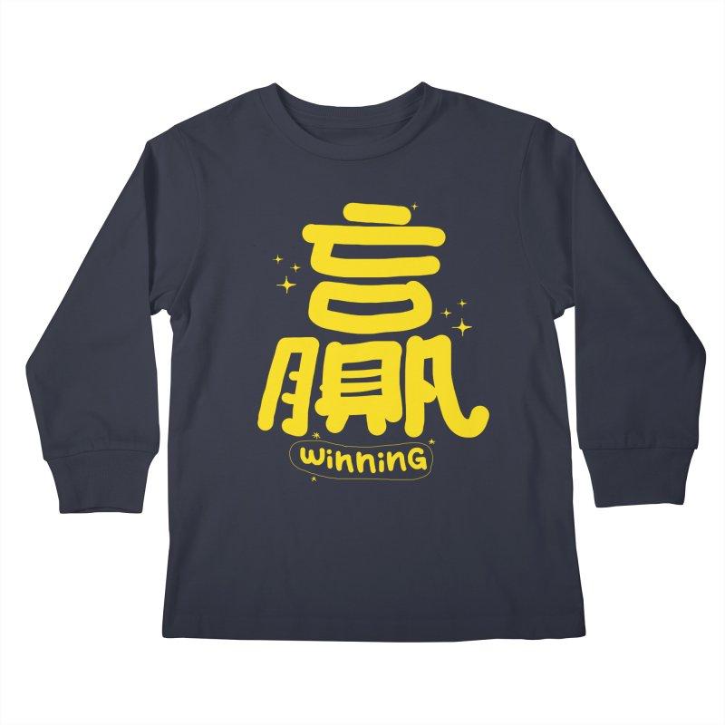 winning_贏 Kids Longsleeve T-Shirt by EDINCLISM's Artist Shop