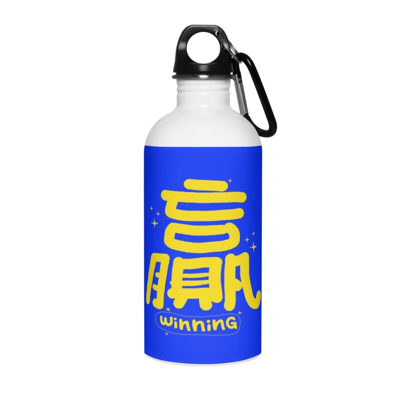 winning_贏 Accessories Water Bottle by EDINCLISM's Artist Shop