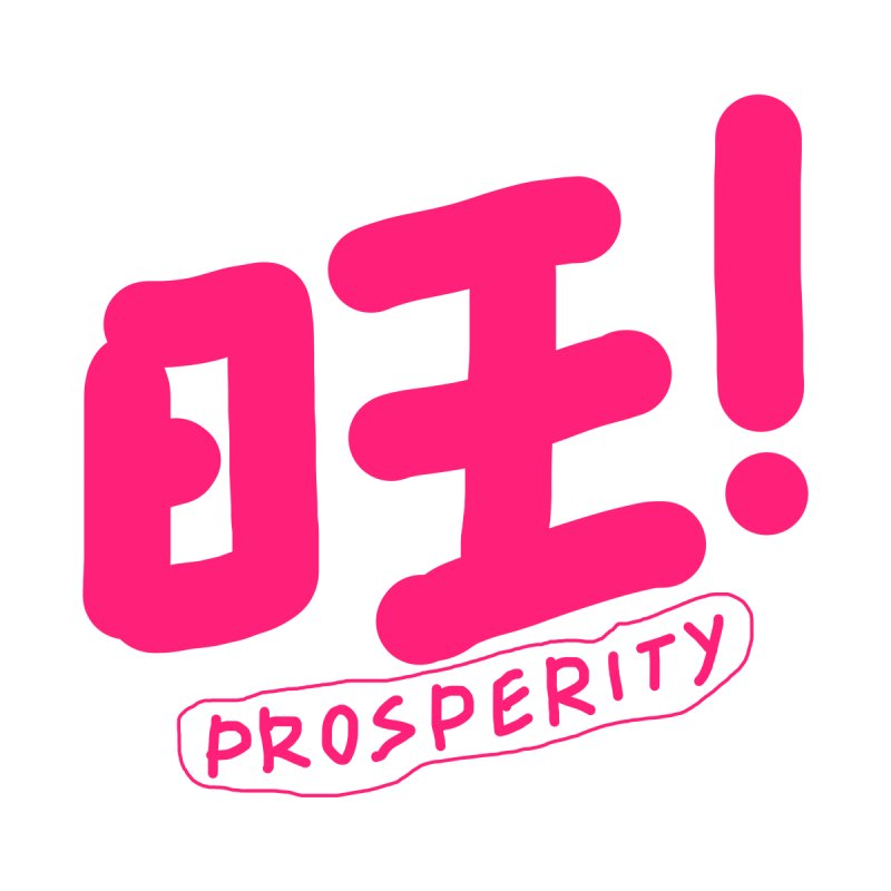 prosperity_旺 Women's V-Neck by EDINCLISM's Artist Shop