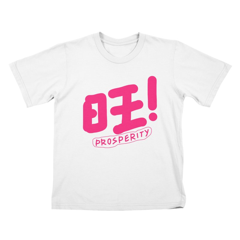 prosperity_旺 Kids T-Shirt by EDINCLISM's Artist Shop
