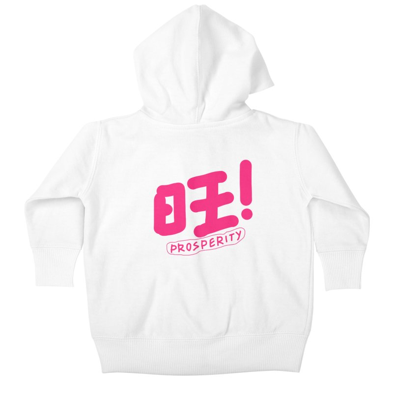 prosperity_旺 Kids Baby Zip-Up Hoody by EDINCLISM's Artist Shop