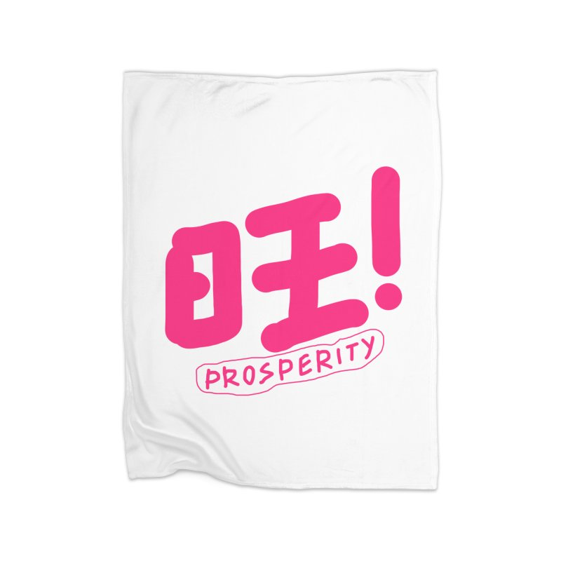 prosperity_旺 Home Fleece Blanket Blanket by EDINCLISM's Artist Shop