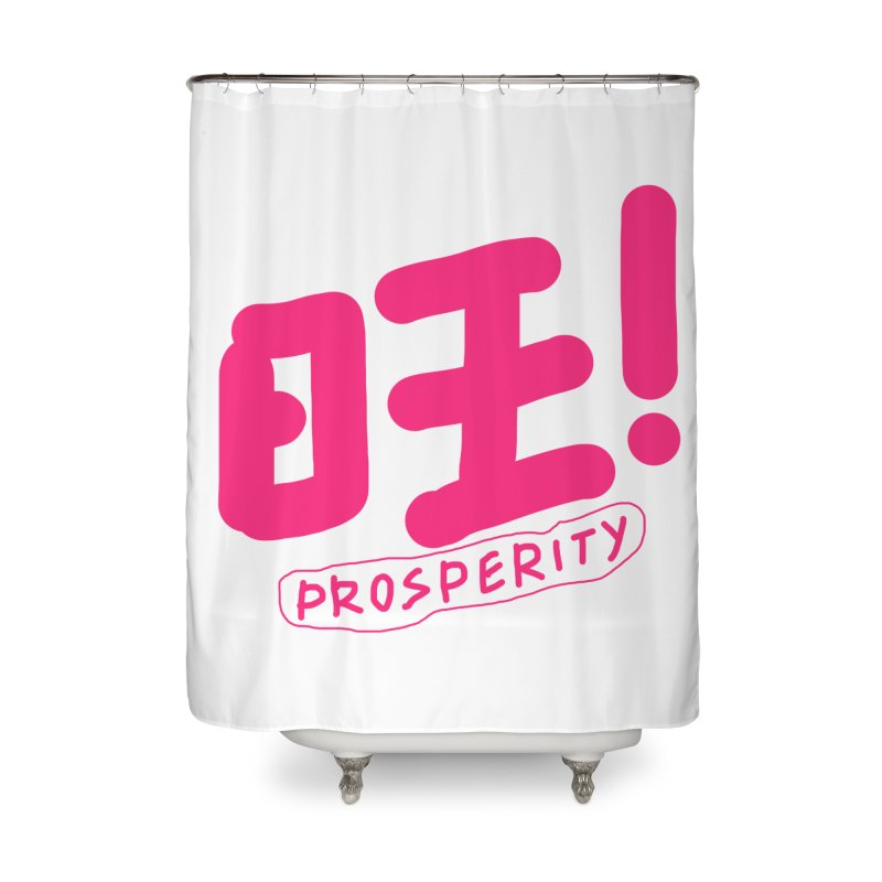 prosperity_旺 Home Shower Curtain by EDINCLISM's Artist Shop