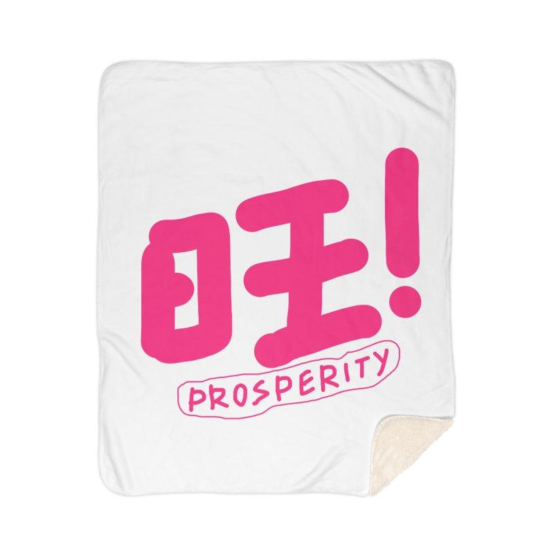 prosperity_旺 Home Sherpa Blanket Blanket by EDINCLISM's Artist Shop