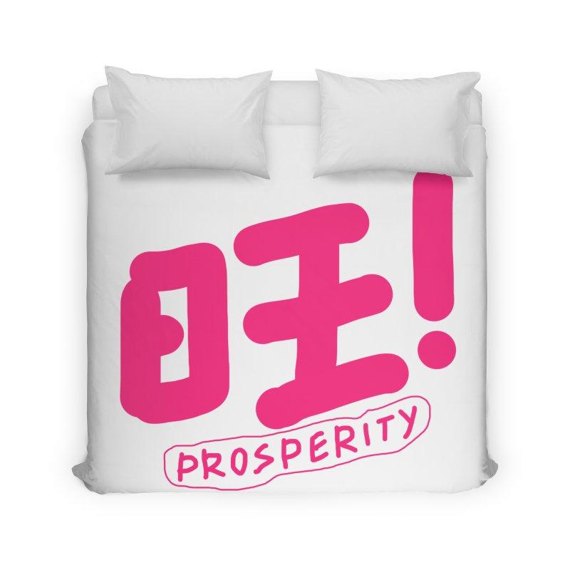 prosperity_旺 Home Duvet by EDINCLISM's Artist Shop