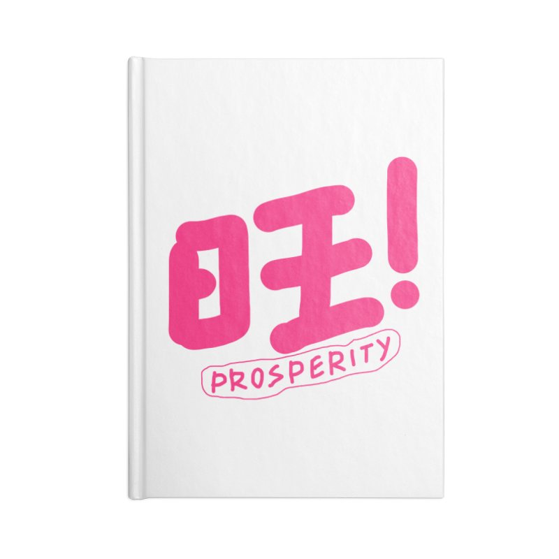 prosperity_旺 Accessories Lined Journal Notebook by EDINCLISM's Artist Shop