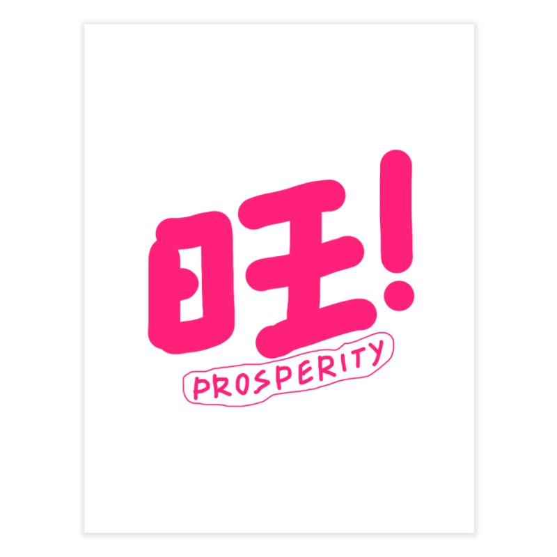 prosperity_旺 Home Fine Art Print by EDINCLISM's Artist Shop