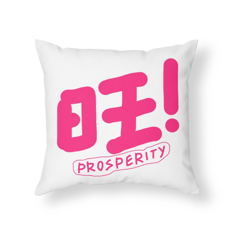 prosperity_旺 Home Throw Pillow by EDINCLISM's Artist Shop