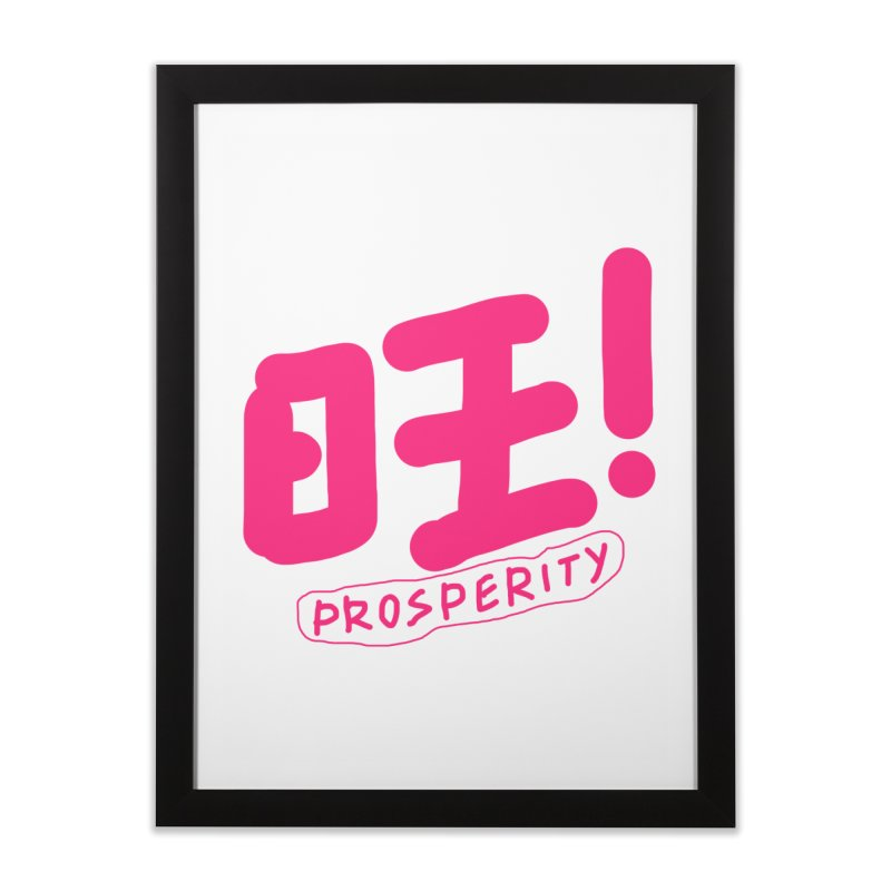 prosperity_旺 Home Framed Fine Art Print by EDINCLISM's Artist Shop