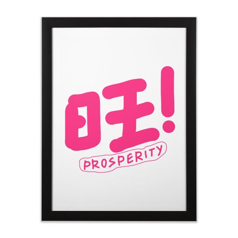 prosperity_旺 Home Framed Fine Art Print by EDINCLISM's Artist Shop
