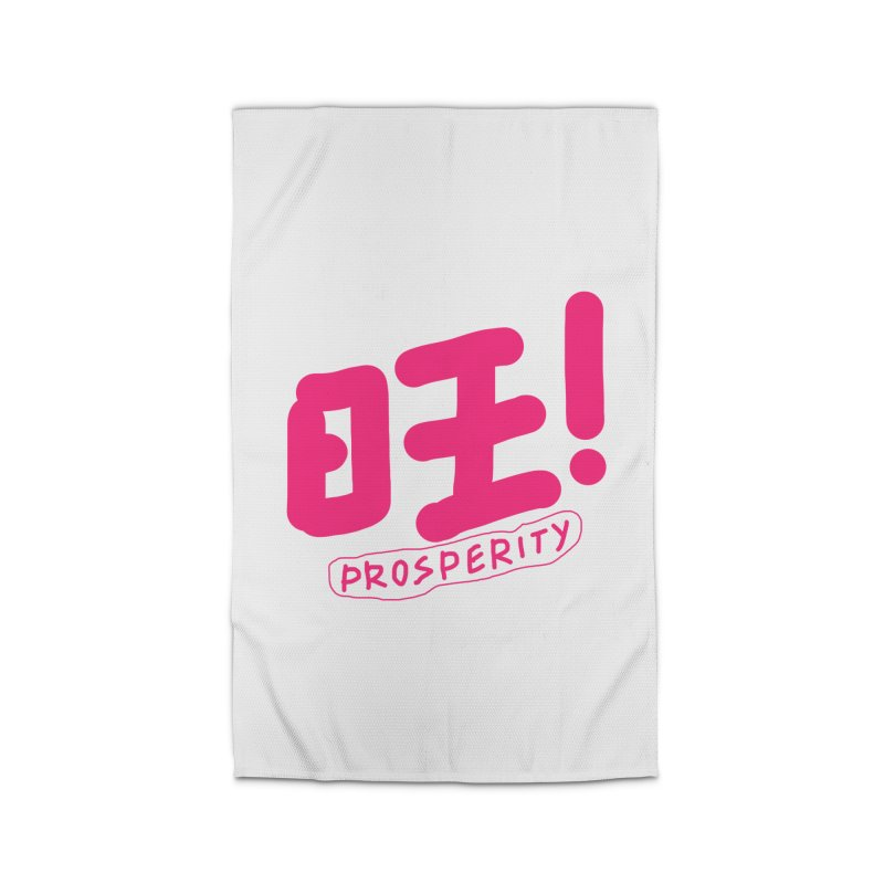 prosperity_旺 Home Rug by EDINCLISM's Artist Shop