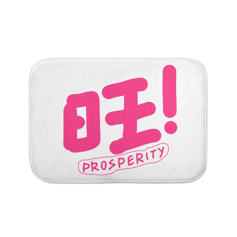 prosperity_旺 Home Bath Mat by EDINCLISM's Artist Shop