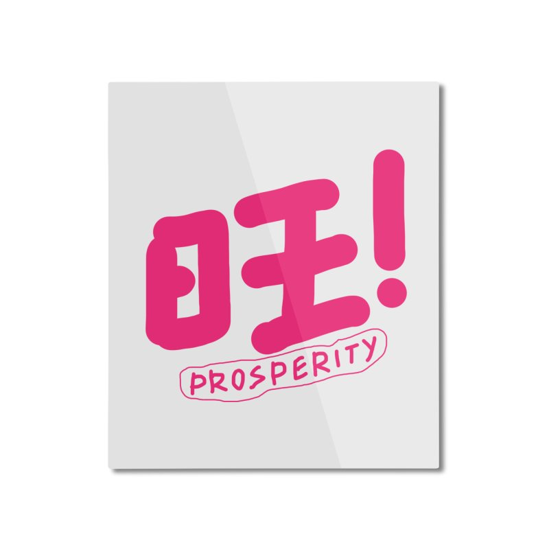 prosperity_旺 Home Mounted Aluminum Print by EDINCLISM's Artist Shop