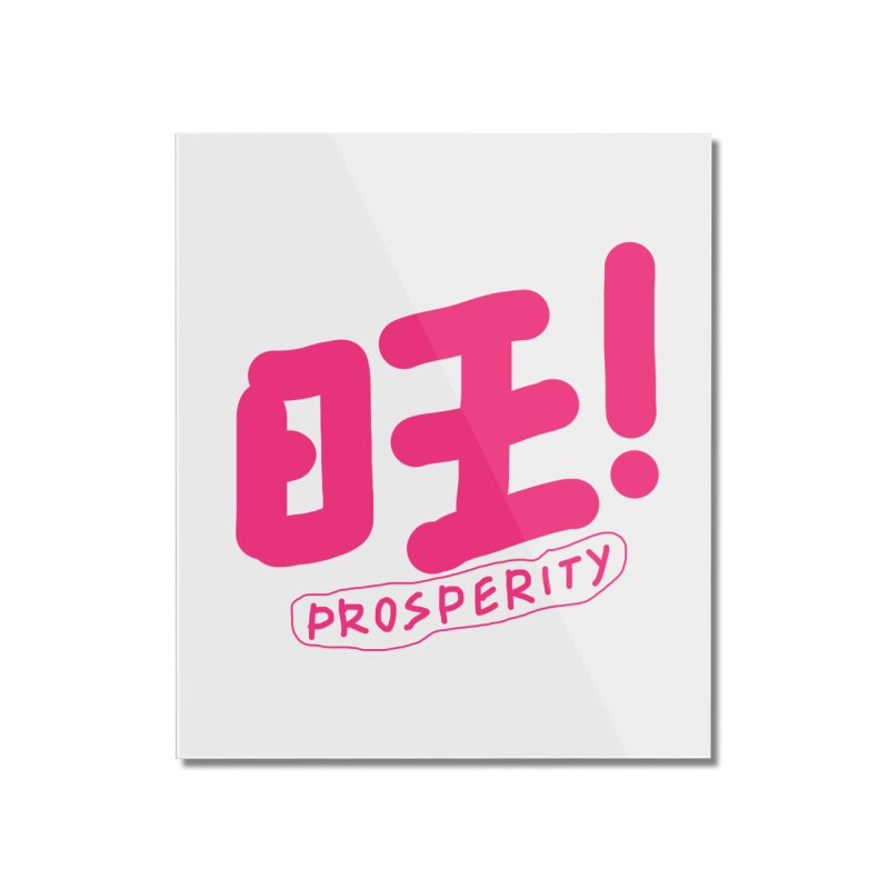 prosperity_旺 Home Mounted Acrylic Print by EDINCLISM's Artist Shop