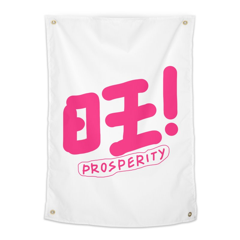 prosperity_旺 Home Tapestry by EDINCLISM's Artist Shop