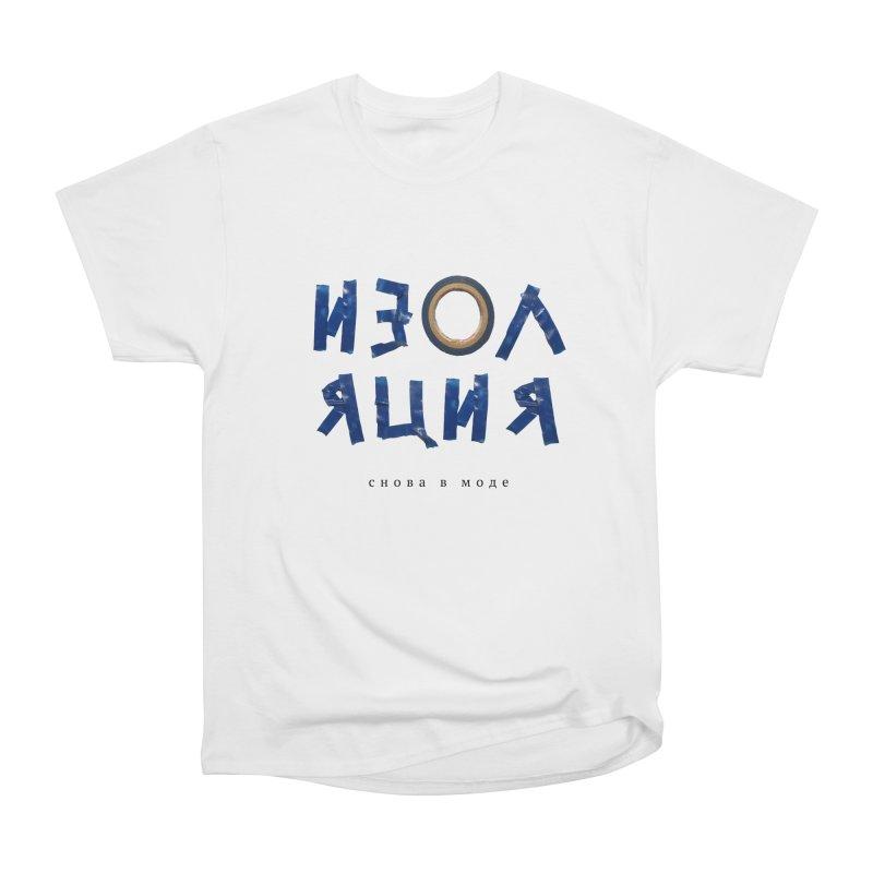 Isolation Men's Heavyweight T-Shirt by ゴロキ   GORODKEY   GRDK Clothing