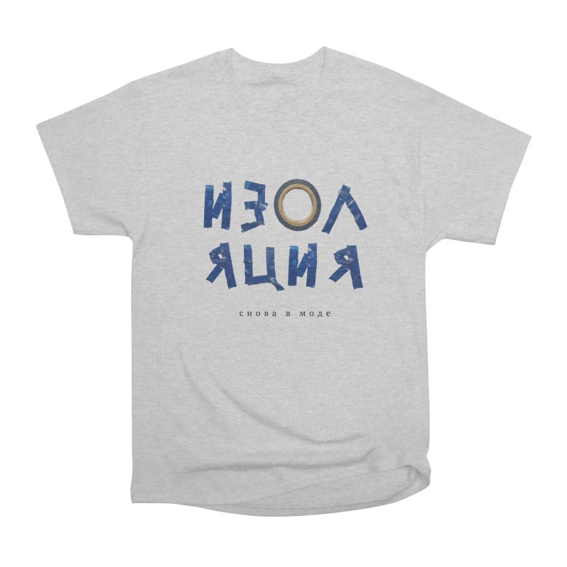 Isolation Women's Heavyweight Unisex T-Shirt by ゴロキ | GORODKEY | GRDK Clothing