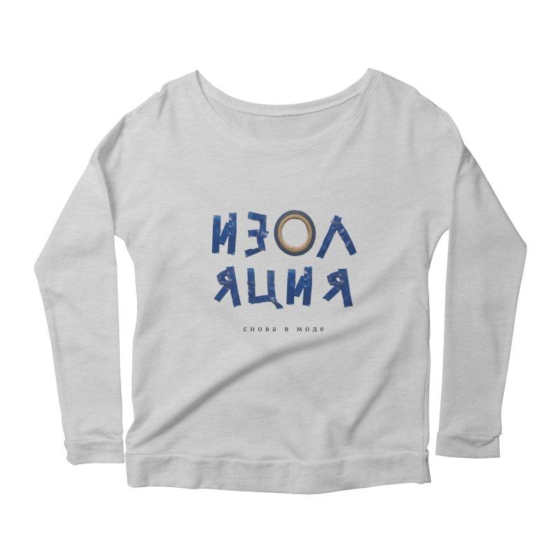 Isolation Women's Scoop Neck Longsleeve T-Shirt by ゴロキ | GORODKEY | GRDK Clothing