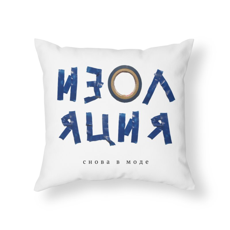 Isolation Home Throw Pillow by ゴロキ | GORODKEY | GRDK Clothing